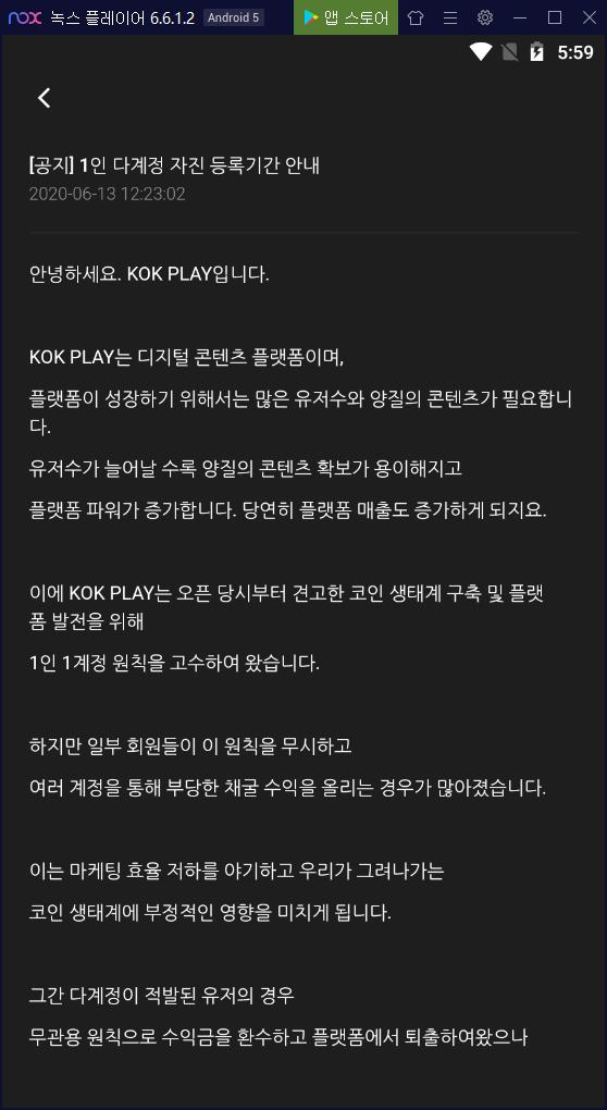 콕플레이(KOK-PLAY) 메뉴얼 5편 – VIP 계정插图2