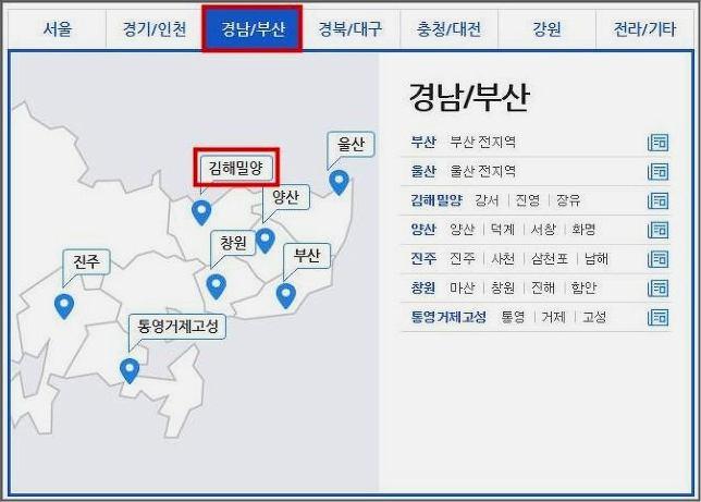 김해벼룩시장 구인구직