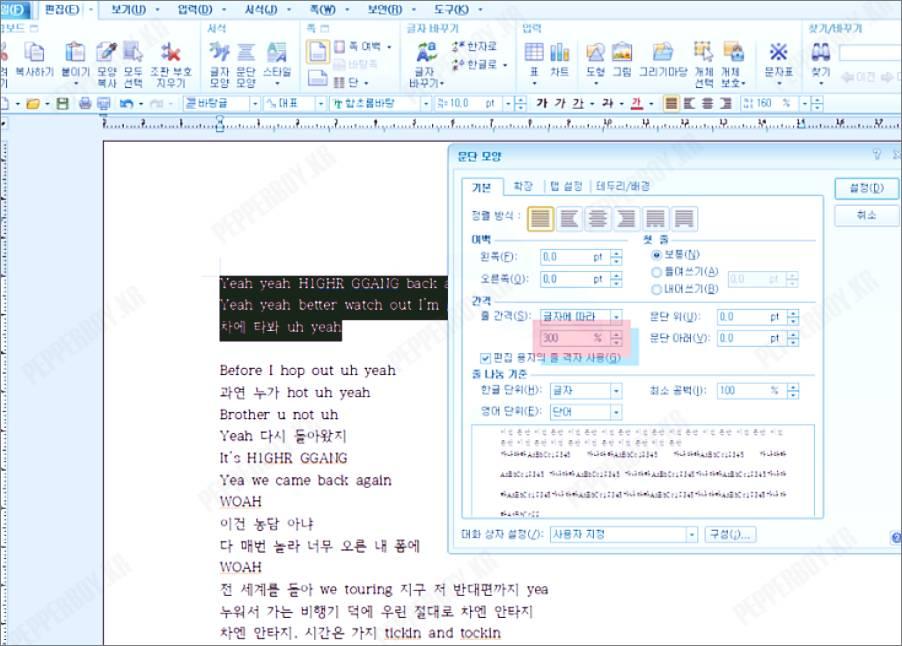 한글_줄간격_단축키_줄이기_맞추기
