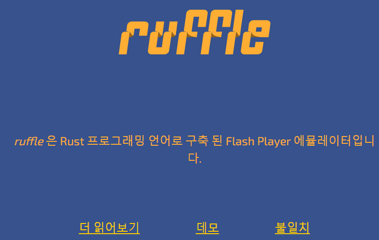 Adobe Flash 대체 가능 Ruffle