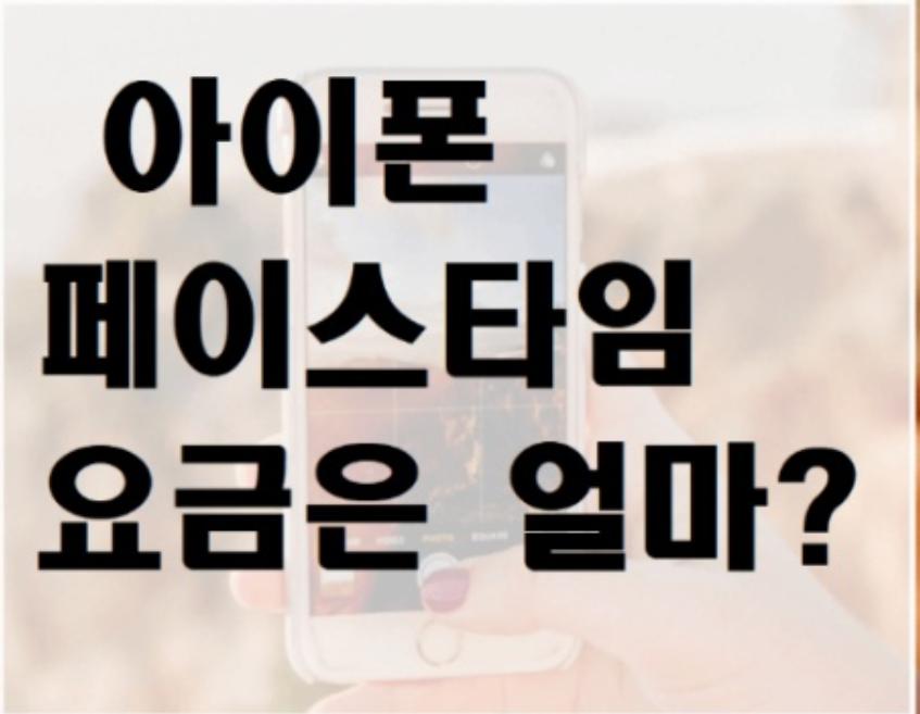 아이폰 페이스타임 요금1
