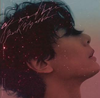 """"""" Goodbye ..."""" - 박효신   자동재생/반복듣기/가사/뮤비"""
