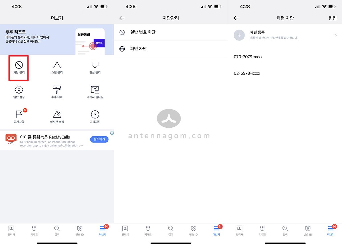 애플 아이폰 스팸문자 차단하는 방법 6
