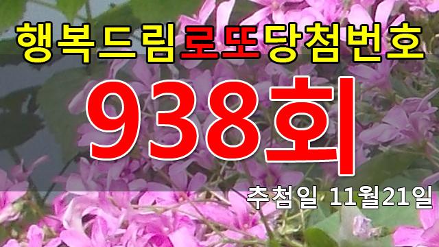 로또938회당첨번호 안내