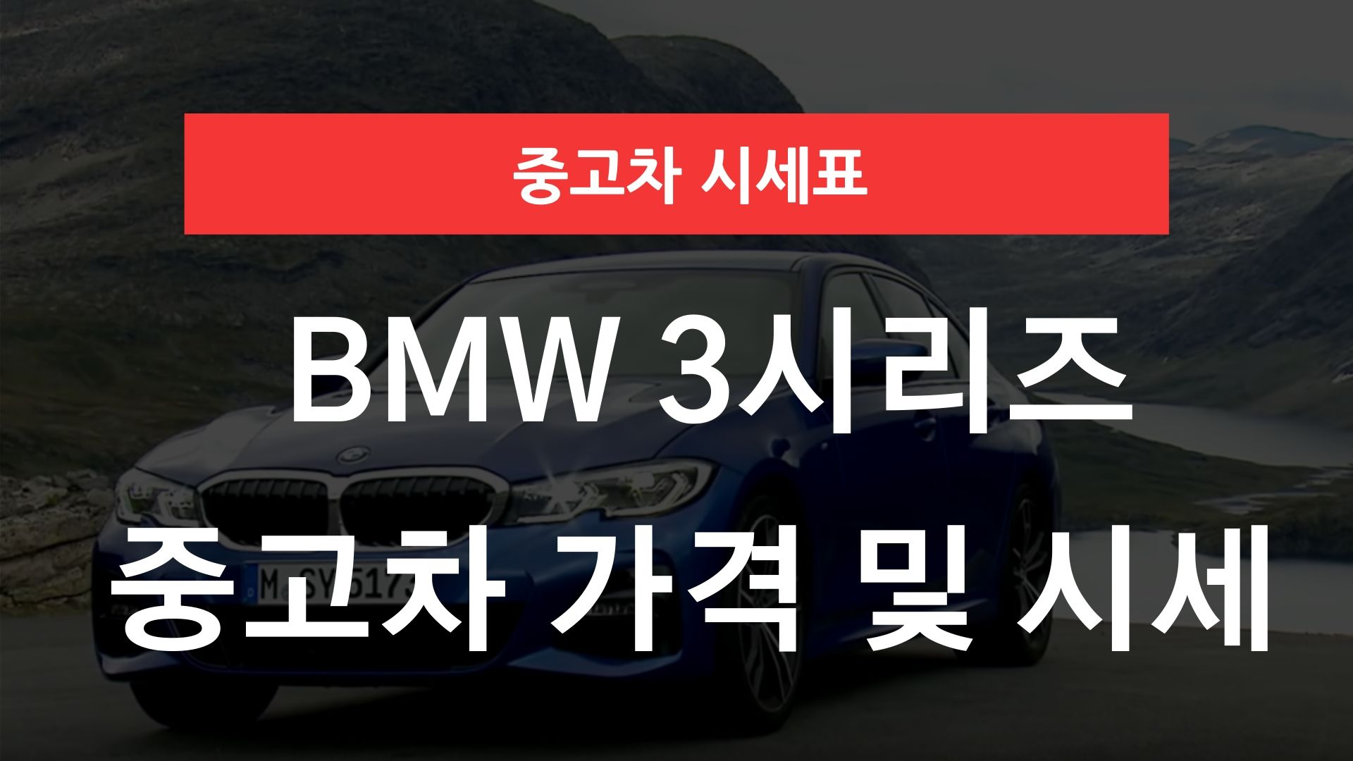 BMW 3시리즈 중고차 가격