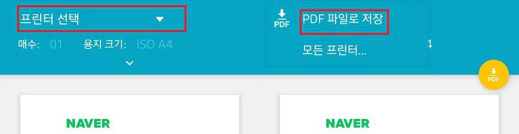pdf 파일로 저장