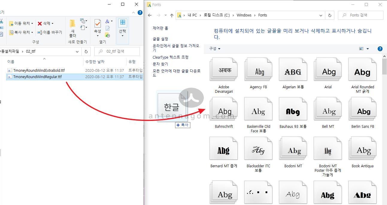 윈도우10 폰트 글꼴 설치 방법 9