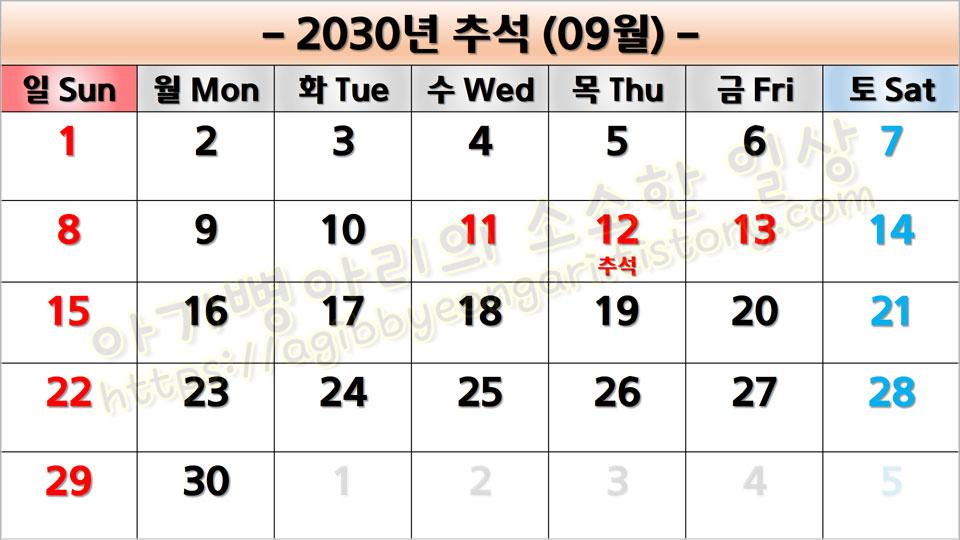2030년추석