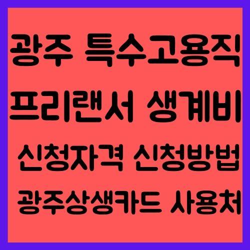 광주 특수고용직 프리랜서 생계비 신청방법 광주상생카드 사용처
