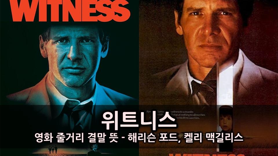 영화 위트니스 줄거리 결말 뜻 - 해리슨 포드, 켈리 맥길리스