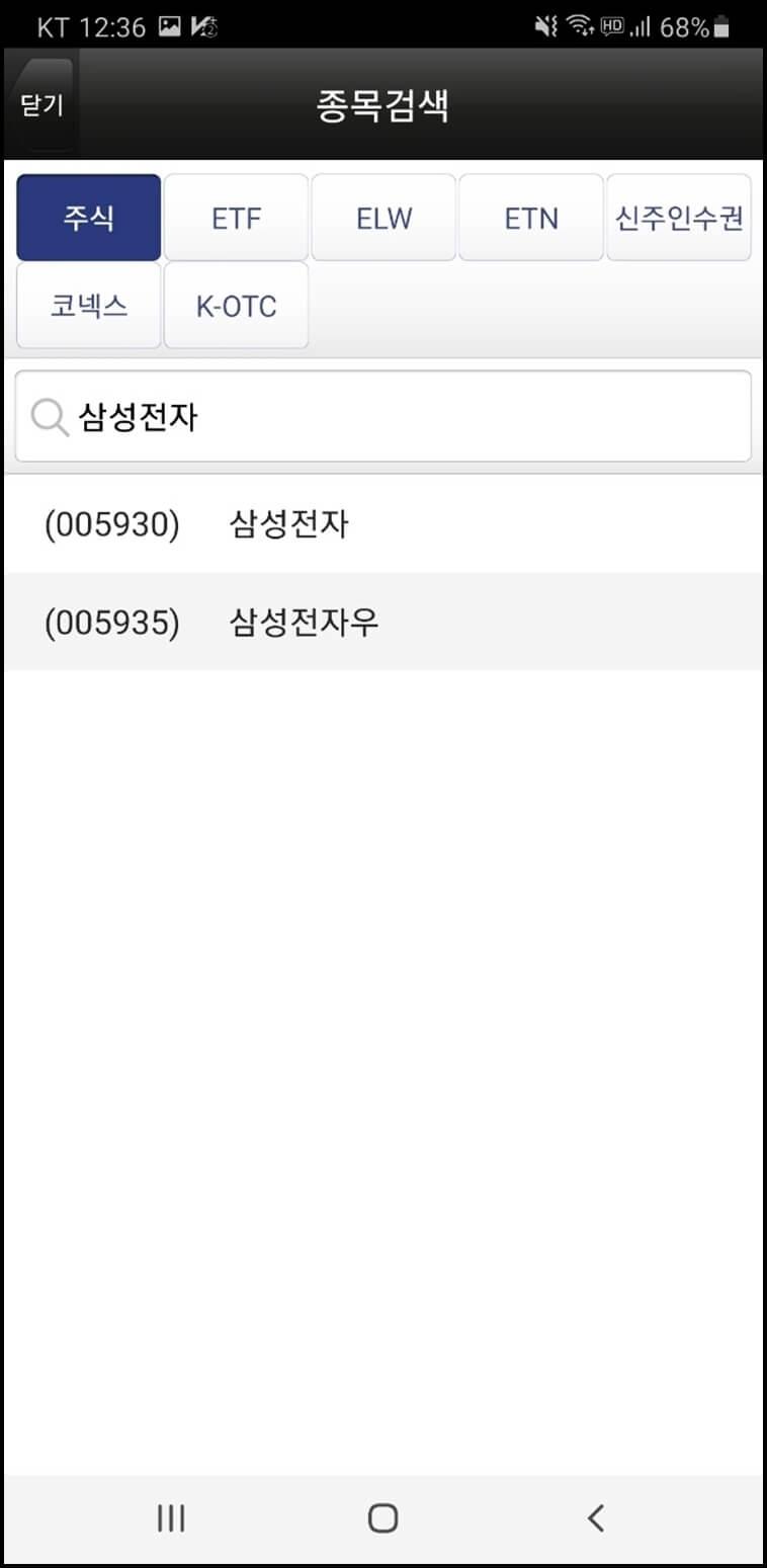 키움증권-영웅문S-앱-주식검색-화면