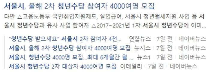 서울시 청년수당 뉴스기사