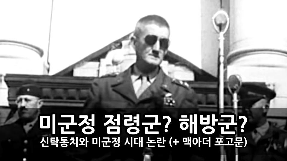 미군정 시대 - 신탁통치와 미국 미군정 점령군, 해방군 논란. (+ 맥아더 포고문)