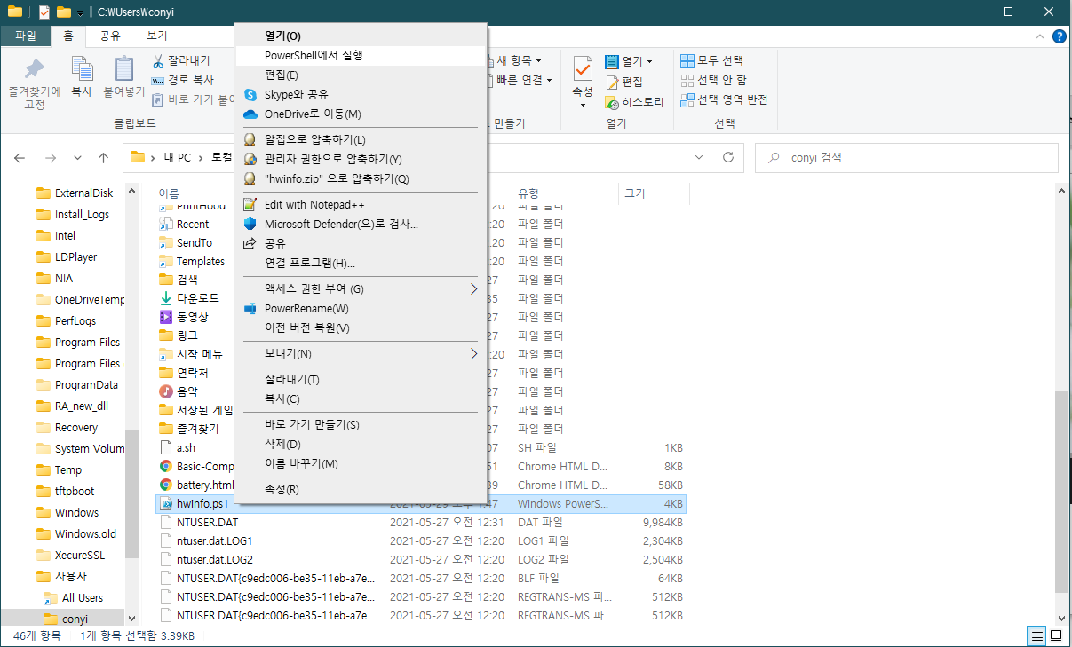 윈도우10 네트워크, 배터리, 하드웨어 정보 HTML 만들기 캡처 3