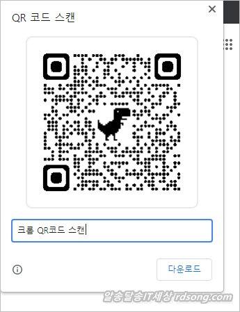 구글 크롬 QR 코드 생성 웹사이트 qr코드 만들기 방법