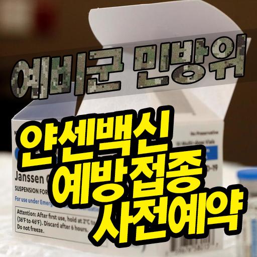 얀센 백신(예비군, 민방위 등) COVID19 예방접종 예약 방법 및 예약 ...
