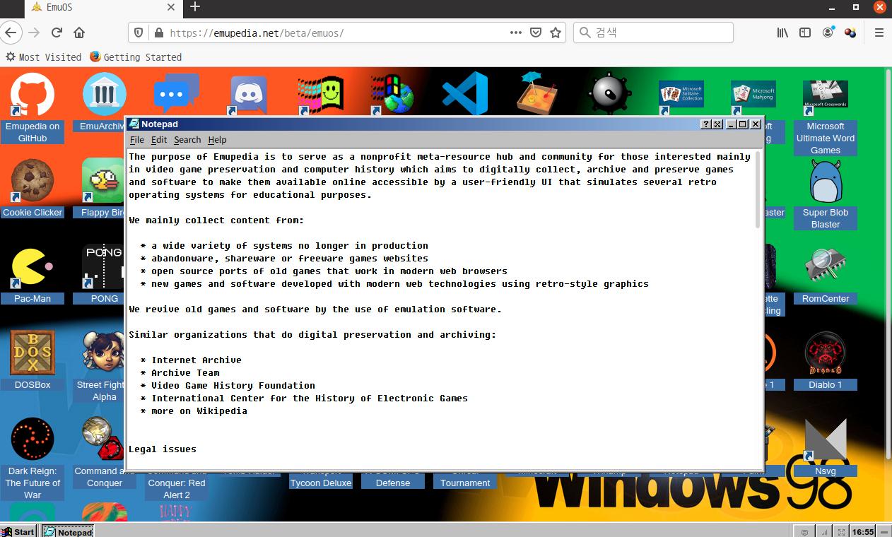 emuos 윈도우98 테마