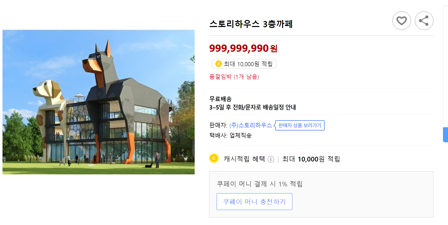 쿠팡에서 판매되고 있는 10억짜리 건물
