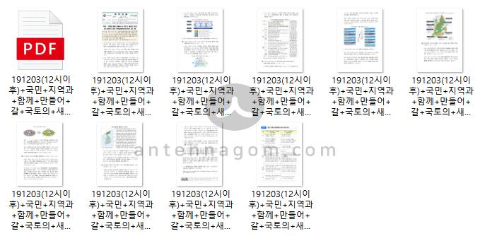 PDF JPG 변환 방법 7