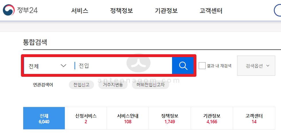 정부24웹사이트에서 전입 검색