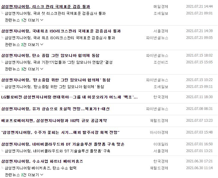 삼성엔지니어링 뉴스, 공시