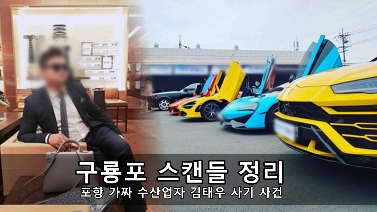 구룡포 스캔들 정리 - 포항 가짜 수산업자 김태우 사기 사건