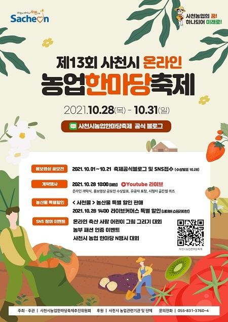 제13회 온라인 농업한마당축제 28~31일 연다