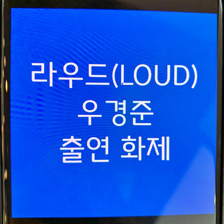 라우드-우경준