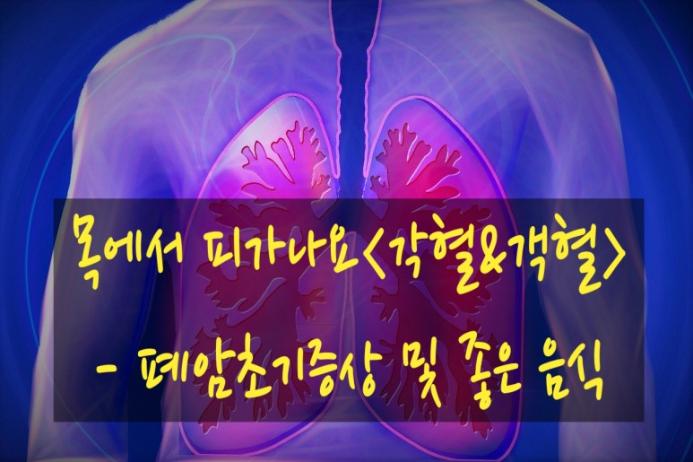 폐암초기증상
