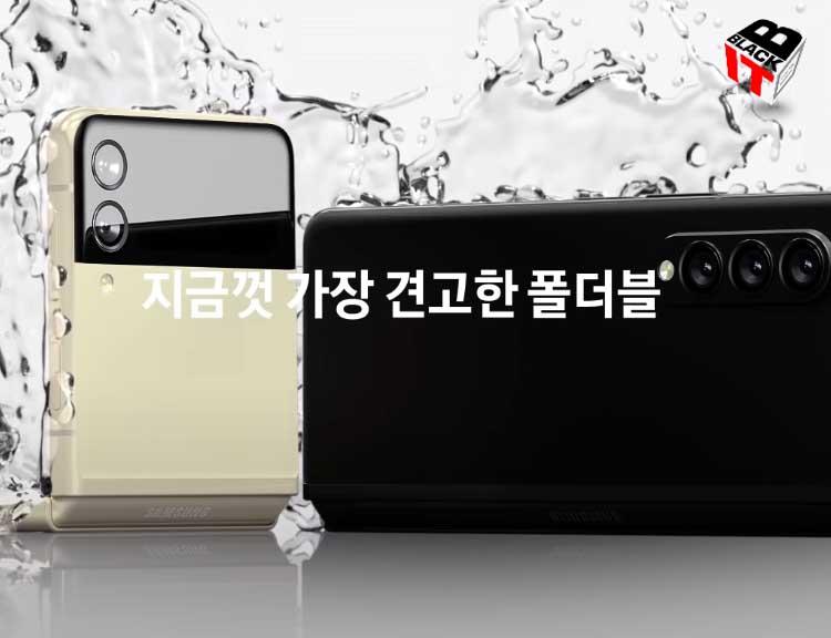 삼성 갤럭시 폴더블폰 방수기능