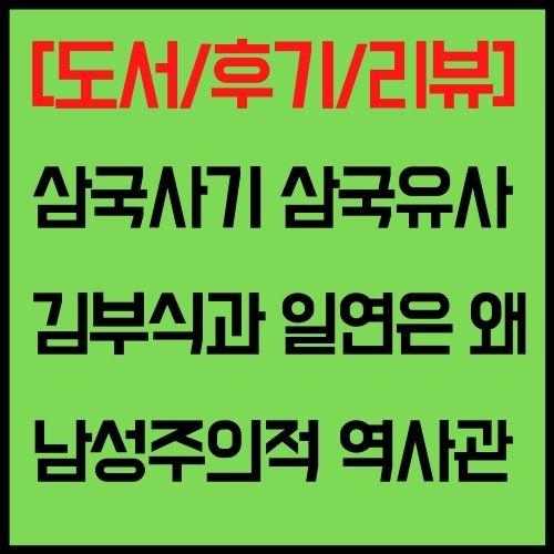 삼국사기 삼국유사 김부식과 일연은 왜 남성주의적 역사관