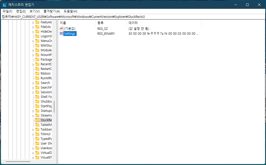윈도우11 작업표시줄 상단으로 설정하기 사진 3