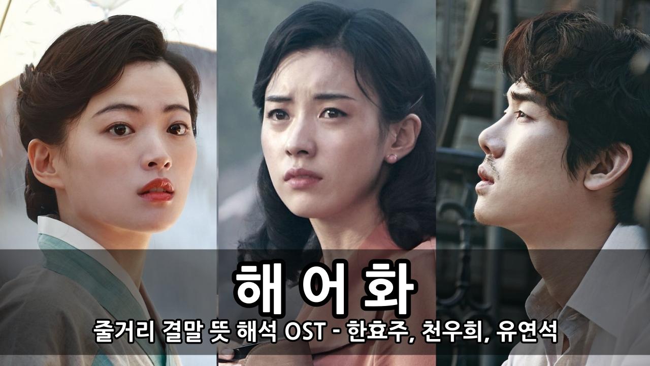 영화 해어화 줄거리 결말 뜻 해석 OST - 한효주, 천우희, 유연석