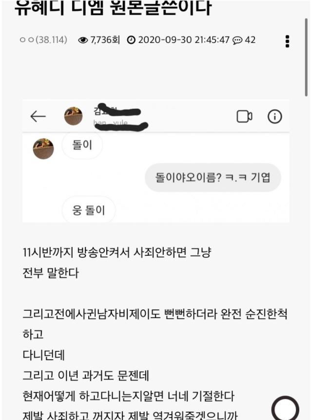 유혜디 인스타 사생활 및 DM 해킹한 해킹범의 폭로글 :: onebitefunny