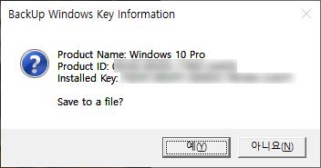 윈도우10_제품키