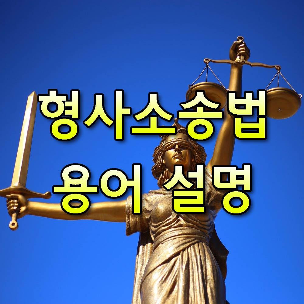 형사소송법용어설명