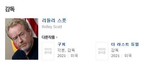 블랙호크다운 감독