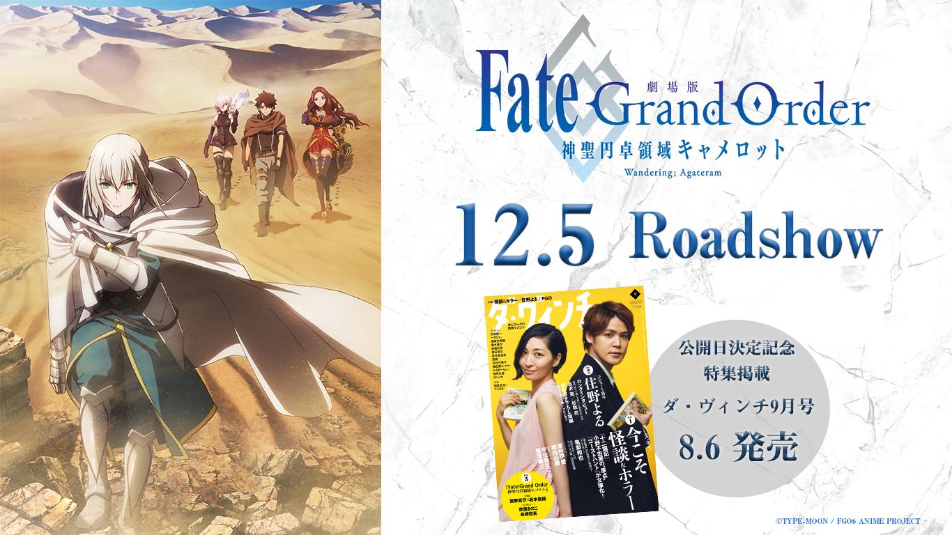 '극장판 Fate/Grand Order -신성원탁영역 카멜롯- 전편 Wandering; Agateram' 새로운 개봉일 발표
