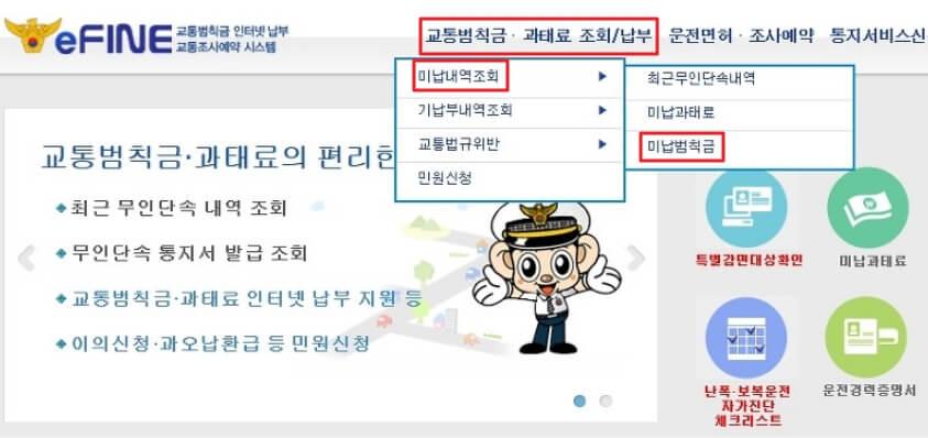 경찰청교통민원24-이파인-공식-홈페이지