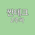 짠테크 2주차 [7월 27일~8월2일]