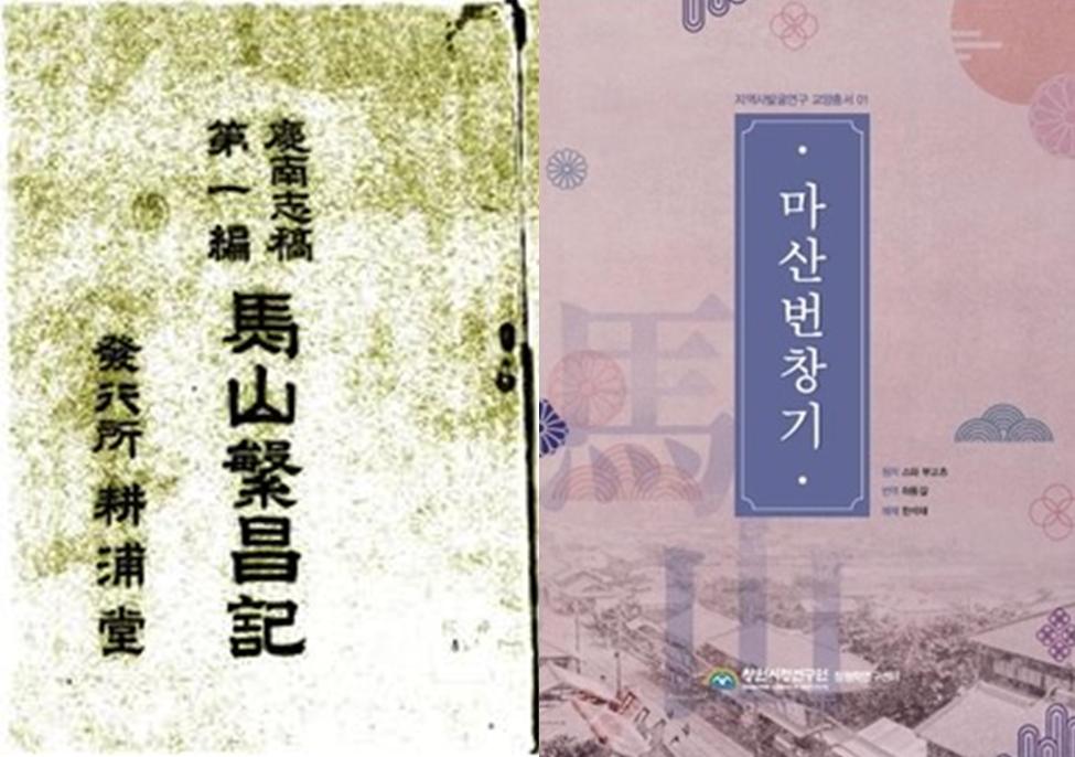 마산번창기(1908) - 2