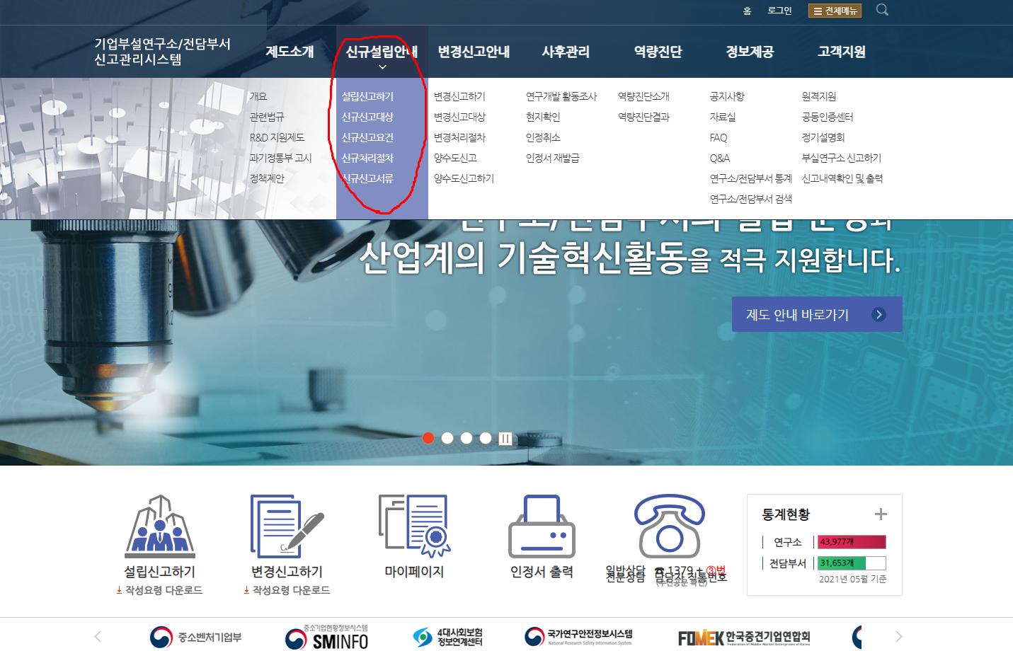 기업부설연구소 전담부서 온라인 신규설립 신고