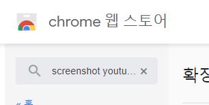 screenshot-youtube-검색하기