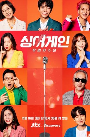 싱어게인 재방송 10회 탑10 패자부활전 진출자 명단 세미파이널 TOP6 결정전