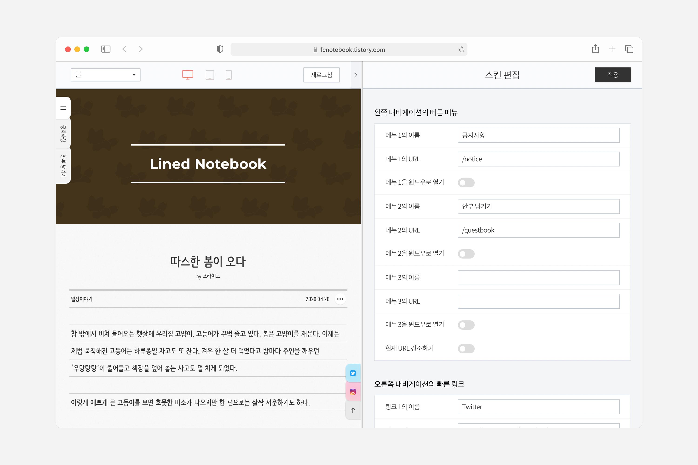 스킨 옵션의 왼쪽 내비게이션의 빠른 메뉴와 오른쪽 내비게이션의 빠른 링크 항목