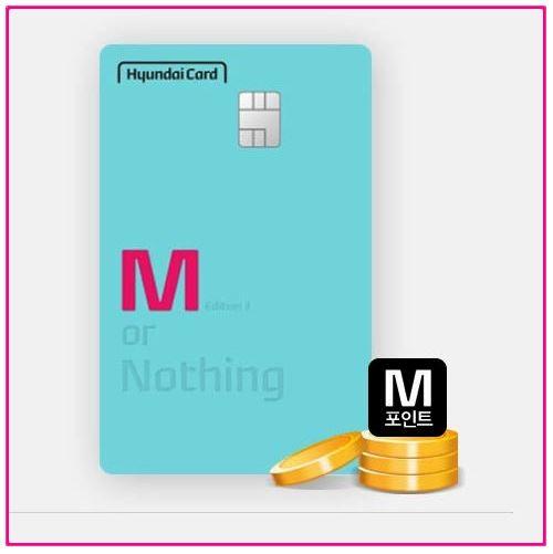 현대카드 m포인트 현금전환 방법