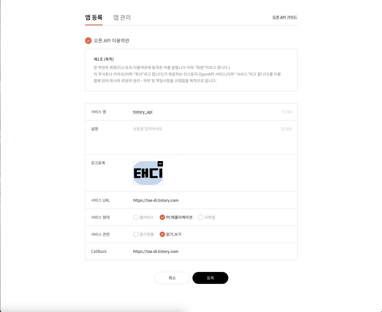 [파이썬] 티스토리 API - 신청 및 Access Token 발급 포스팅 썸네일 이미지