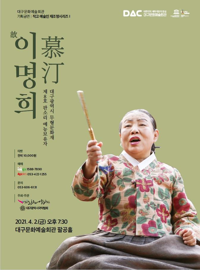 작고예술인 재조명 '대구,영남 판소리의 뿌리 故이명희' - 4월 2일 대구문화예술회관
