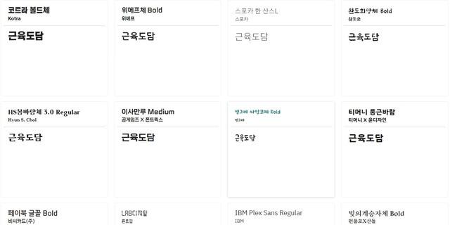 무료폰트 소개9사진