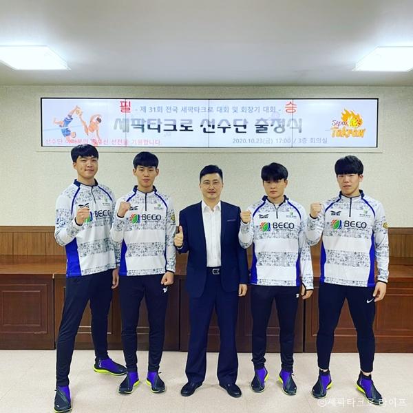 부산환경공단세팍타크로팀
